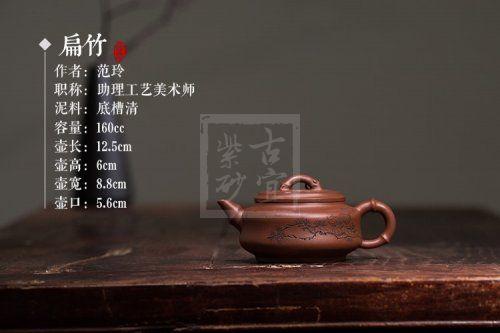 《扁竹》宜兴正宗紫砂扁竹壶名家范玲手工助理工艺美术师功夫泡茶壶茶具底槽青