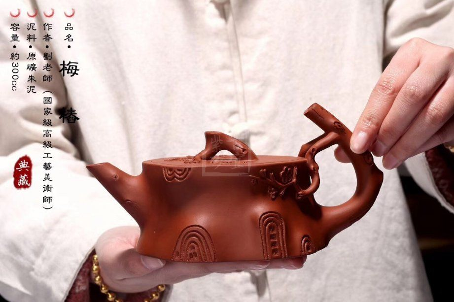 《梅桩》宜兴紫砂壶朱泥梅桩全手工茶壶