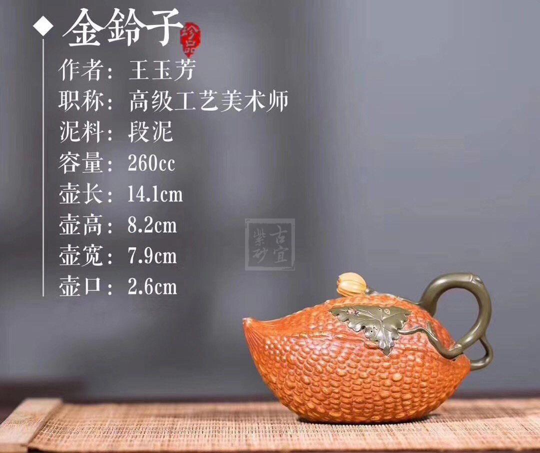 《金铃子》宜兴紫砂壶段泥高级工艺美术师手工茶壶茶具