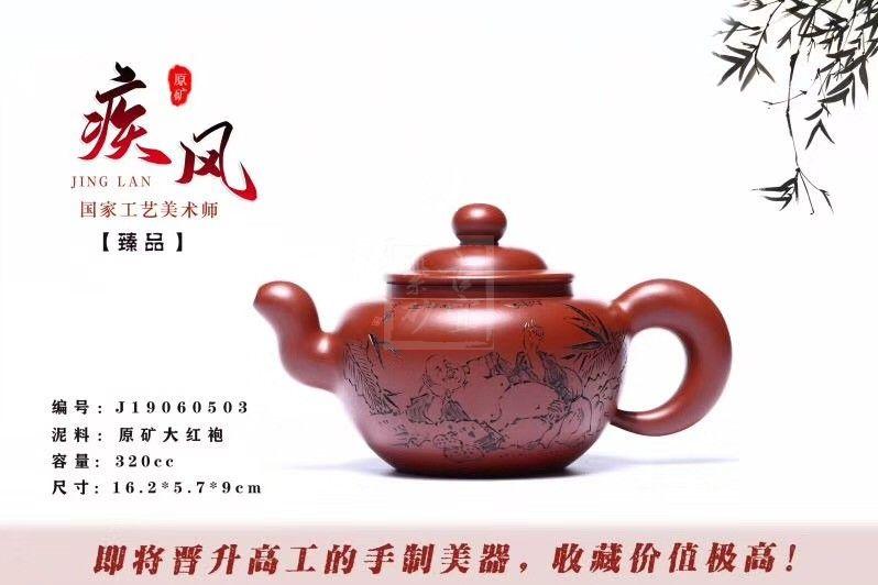 《疾风》宜兴紫砂壶全手工茶壶大红袍