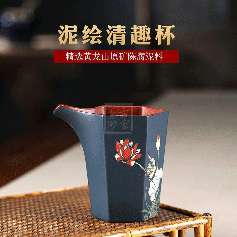 《泥绘清趣公道杯》宜兴紫砂壶手工紫泥泡茶壶茶具