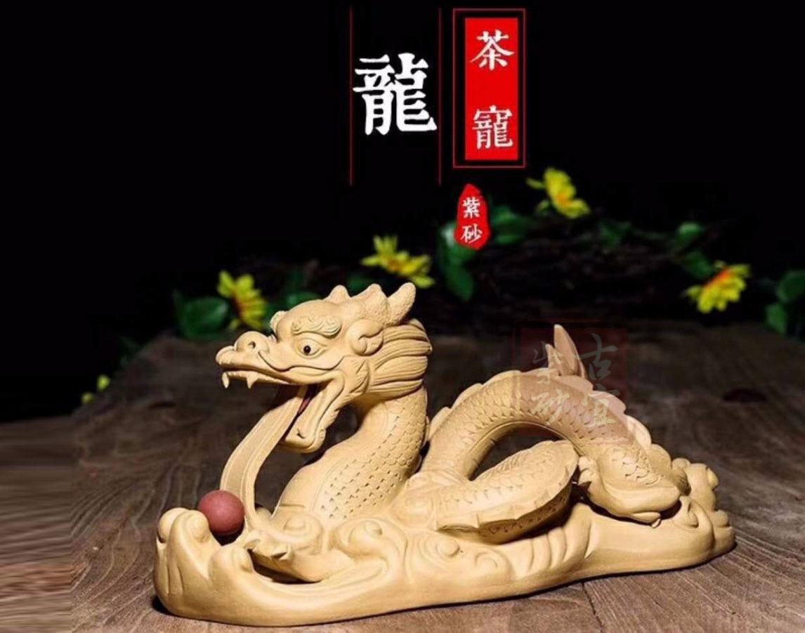 《龙行天下》茶宠摆件精品紫砂大权在握龙行天下雕塑茶玩茶盘装饰把件紫砂礼品