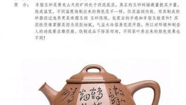 紫砂壶大红袍料真的有吗?真假怎样辨别?